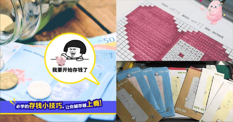 Xplode LIAO_存钱_小妙招
