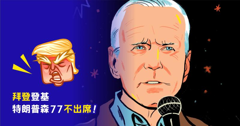 Xplode LIAO_Biden Inauguration
