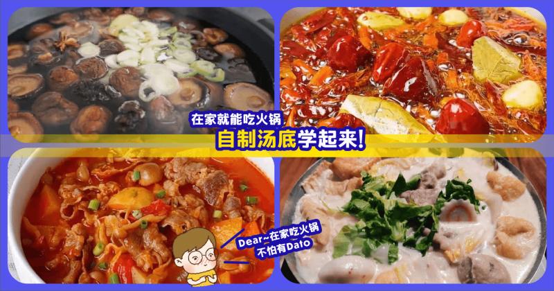 Xplode LIAO_火锅