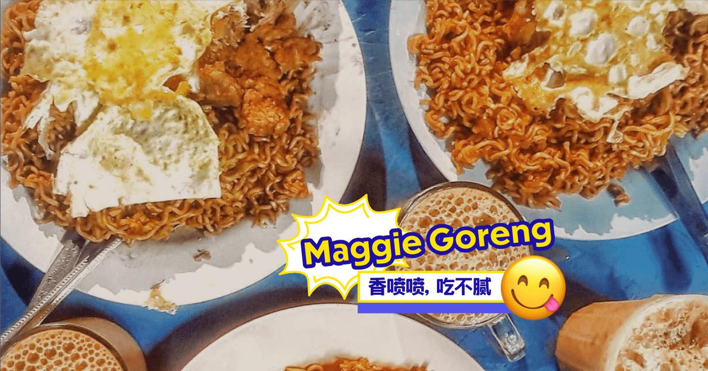 xplodeliao_maggie goreng mamak