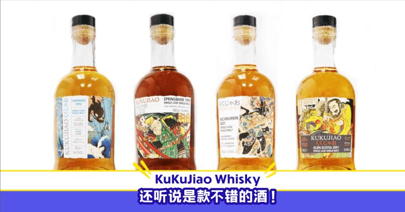 XplodeLIAO_kukujiao whisky