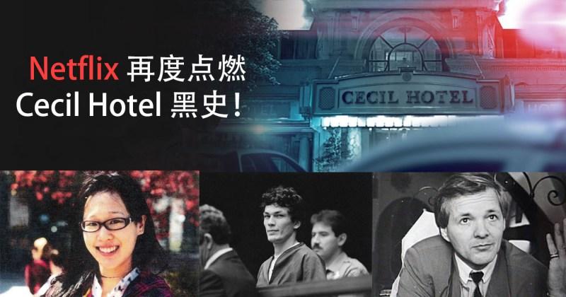 Xplode LIAO_Cecil Hotel Main Cover