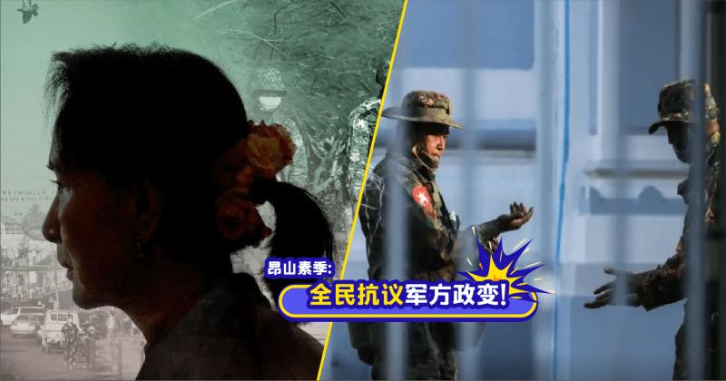 Xplode LIAO_缅甸政变_昂山素季