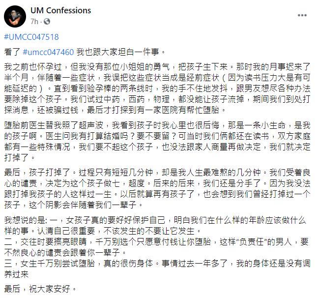 xplodeliao_um confessions_怀孕_堕胎