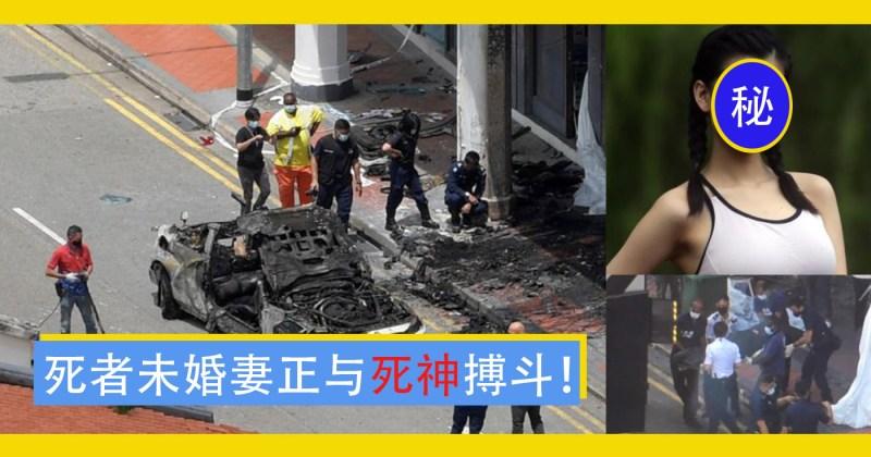 Xplode LIAO_Car Crash Singapore