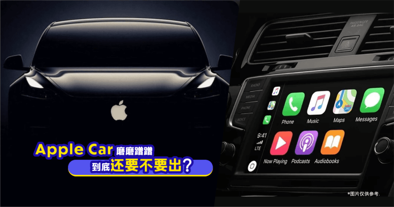 XplodeLIAO_Apple Car