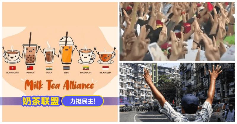 Xplode LIAO_Milk Tea Alliance_support Myanmar_myanmar_aung san suu kyi_Myanmar_缅甸政变_缅甸示威