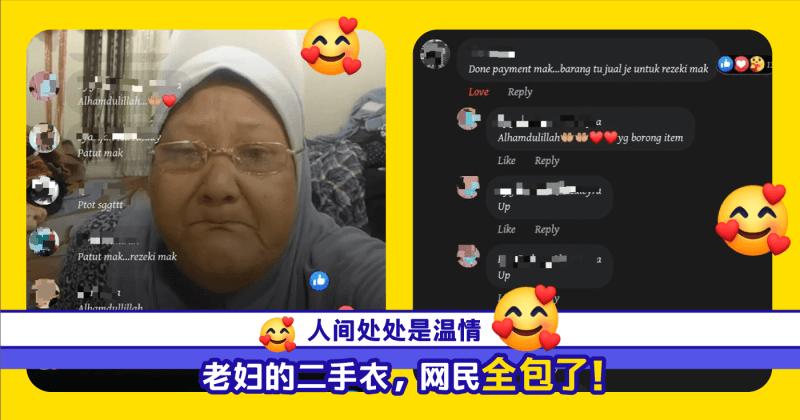 xplodeliao_老妇_半夜卖二手衣_直播_facebook