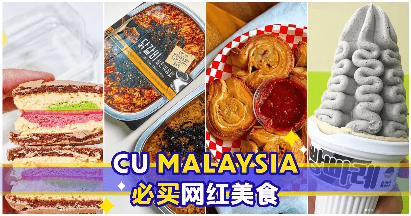 xplodeliao_CU Malaysia_必买零食