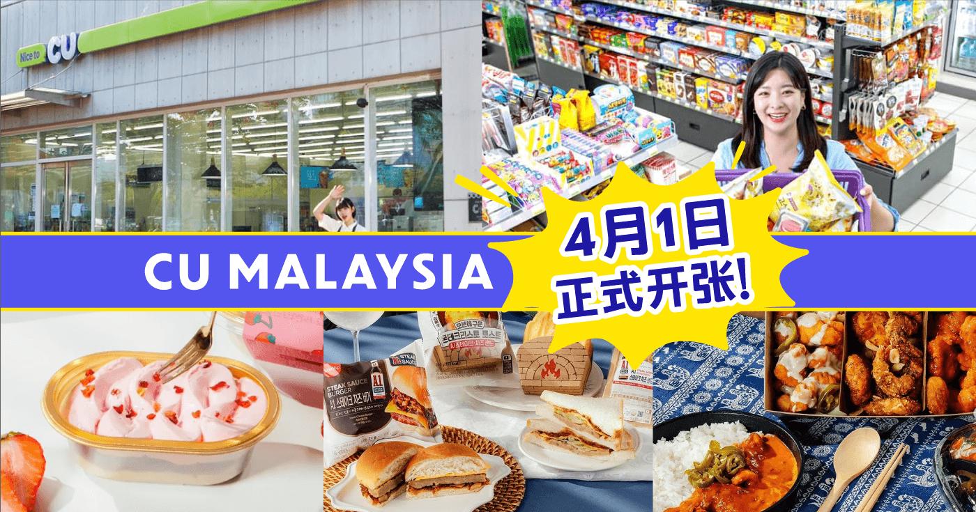 xplodeliao_CU Malaysia_开张_韩国便利商店