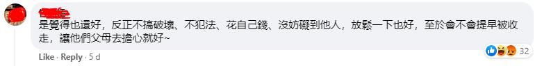 XplodeLIAO_台湾生日会变追思会_还好