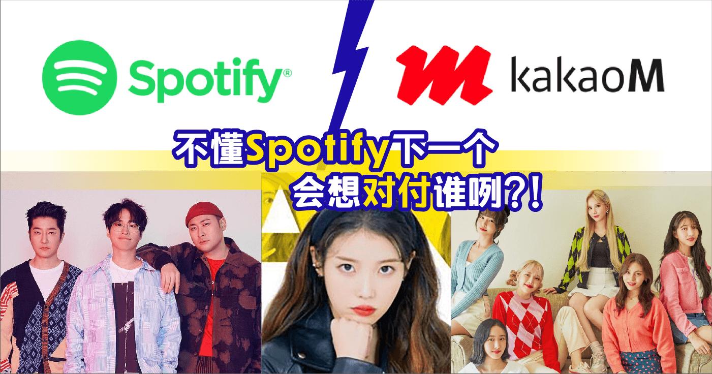 XplodeLIAO_Spotify 删除韩国 Kakao M 艺人歌曲,K-POP艺人唯有自救