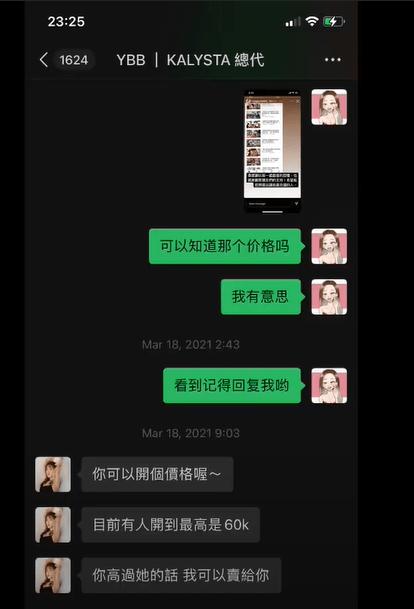 XplodeLIAO_YBB_杨宝贝_诈骗_卖YouTubeChannel_30K