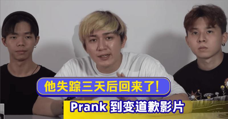 xplodeliao_昆虫_Insect Ang_道歉影片_森林探险_失踪_prank_youtube