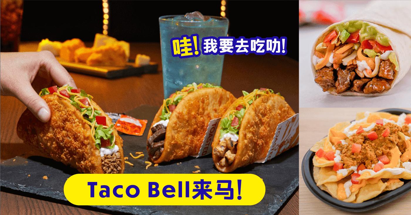 Xplode LIAO_Taco Bell Malaysia