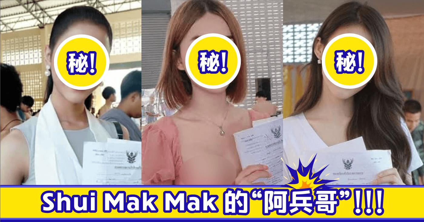 XplodeLIAO_泰国征兵_人妖