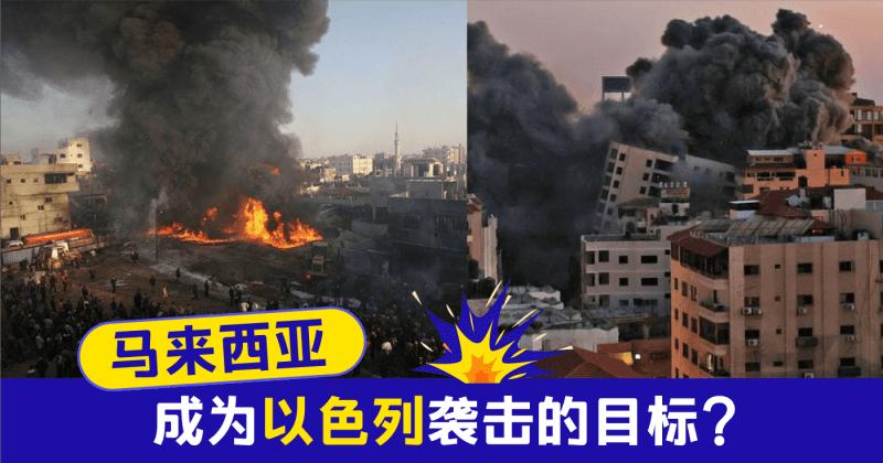 xplodeliao_以色列_巴勒斯坦_马来西亚_袭击