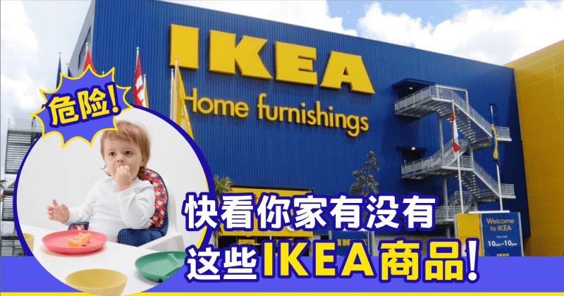 XplodeLIAO_IKEA_危险_召回_HEROISK_TALRIKA