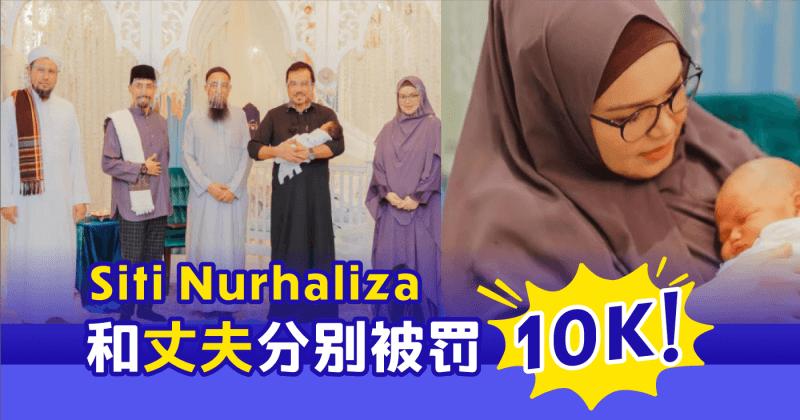 Xplode LIAO_Siti Nurhaliza