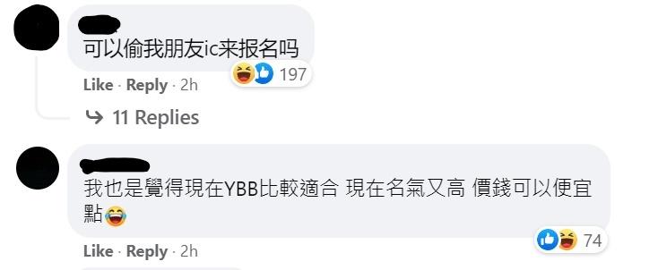 xplodeliao_YBB_杨宝贝_Namewee_黄明志_最新MV