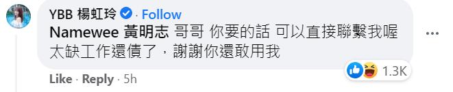 xplodeliao_YBB_杨宝贝_namewee_黄明志