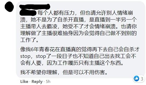 xplodeliao_小象平台_女主播_网络霸凌_割颈自尽_自杀