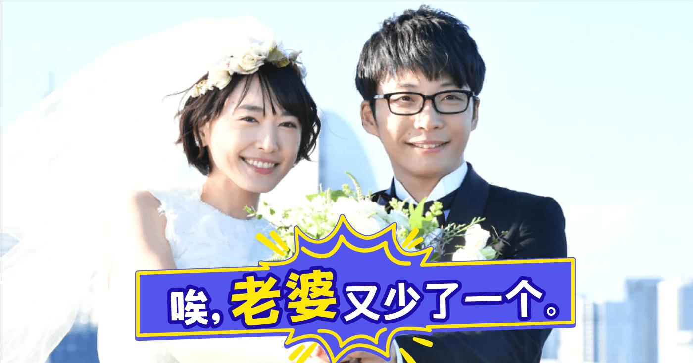 XplodeLIAO_新垣结衣和星野源结婚恭喜