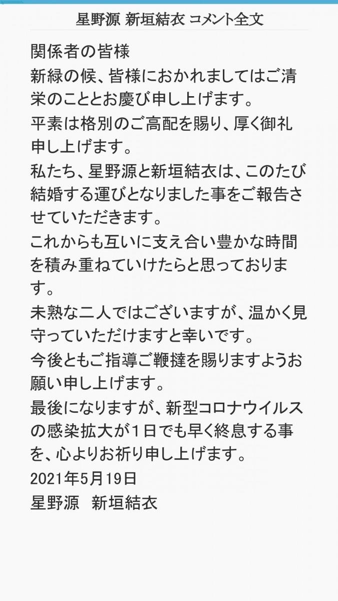 XplodeLIAO_新垣结衣和星野源结婚联合声明