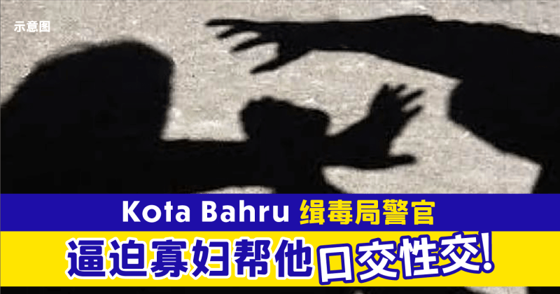 xplodeliao_吉兰丹_Kelantan_Kota Bahru_哥打巴鲁_缉毒局_寡妇_口交_性交
