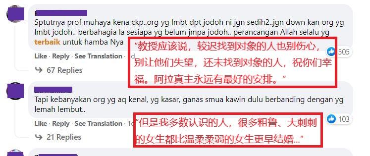XplodeLIAO_DatukProfDrMuhayaMohamad_为何女人迟婚_争议