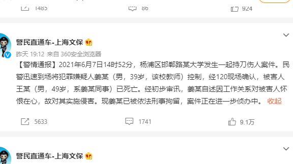 XplodeLIAO_上海警方的通报