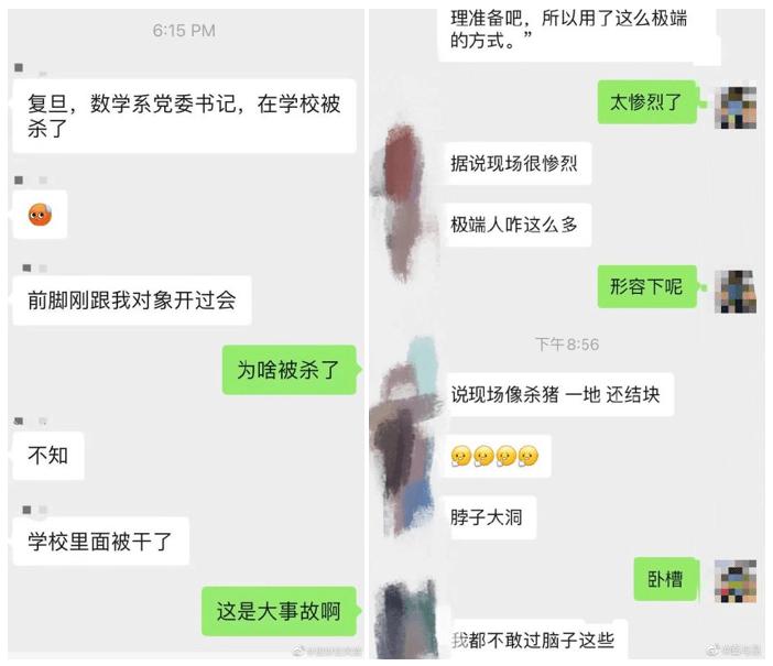 XplodeLIAO_复旦杀人案知情网友对话