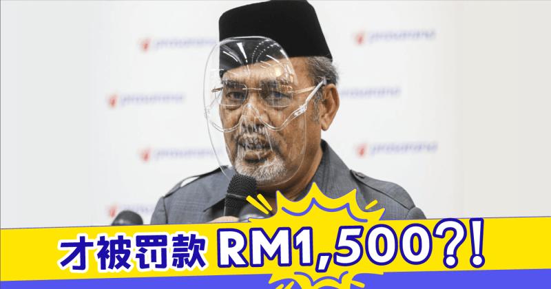 XplodeLIAO_LRT相撞事件Tajuddin没戴口罩被罚款RM1,500