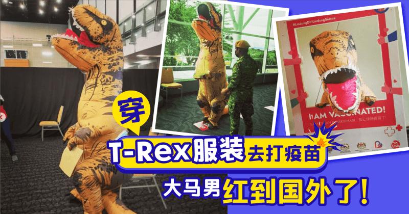 Xplode LIAO_T-Rex