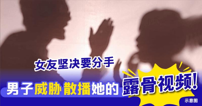 xplodeliao_威胁_露骨_不雅视频_裸照_分手_威胁