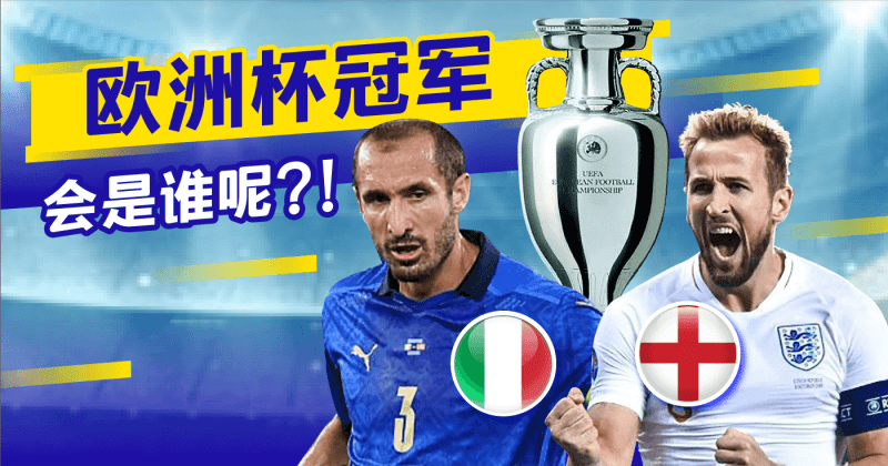 XplodeLIAO_2020年欧洲杯意大利对英格兰_UEFAEuro2020_ItalyvsEngland