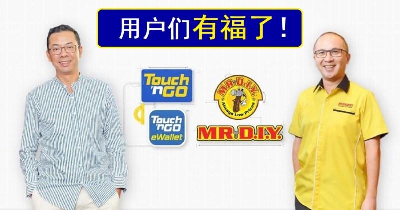xplode liao_touch n go_Mr.DIY_好康