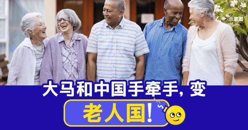 【附影片】疫情让大马2030年变老人国?怕人口老化,中国提倡生三胎?
