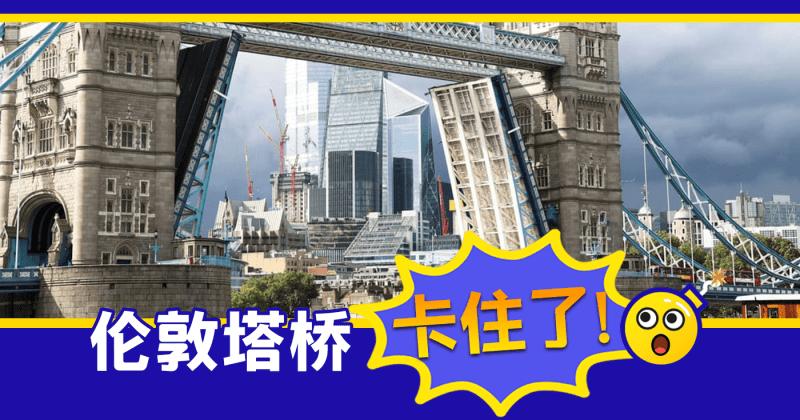 Xplode LIAO_伦敦塔桥