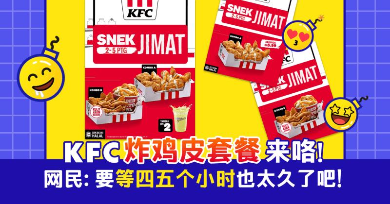 Xplode LIAO_KFC