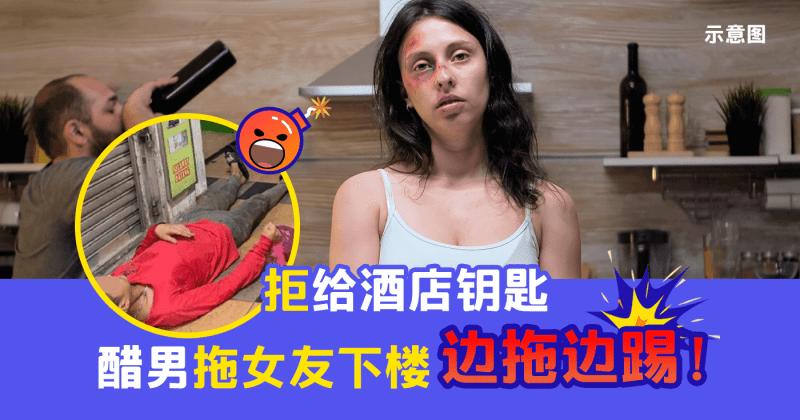 XplodeLIAO_姐弟恋_男子_暴打_女子_酒店_拒给钥匙