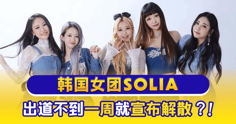 Xplode LIAO_SOLIA K-pop