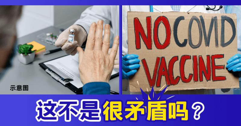 XplodeLIAO_反疫苗人士贿赂医生