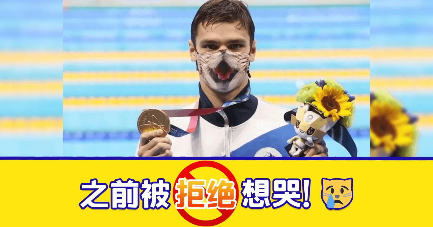 XplodeLIAO_2仰泳项目金牌得主 Evgeny Rylov 戴猫咪口罩领奖