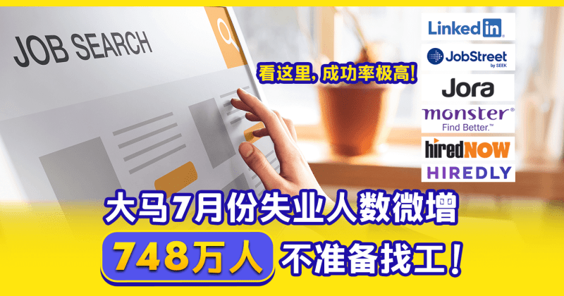 【7月份77万8千200人失业!】大马7个求职成功率高的网站!