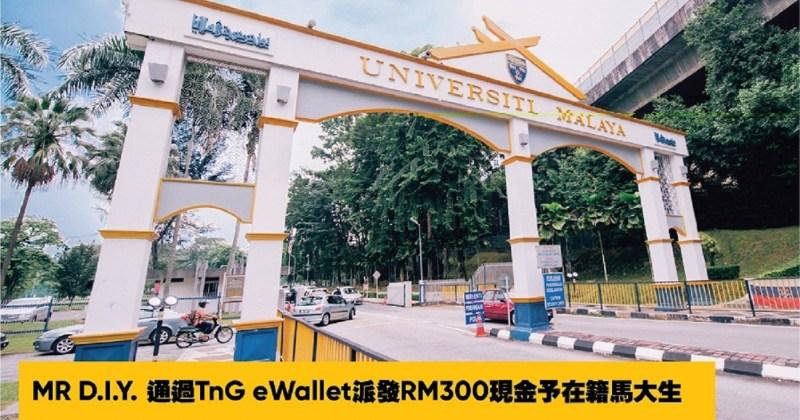 xplode liao_马大_援助金_university of malaya