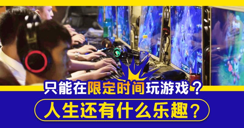 XplodeLIAO_中国严禁18岁以下沉迷网络游戏