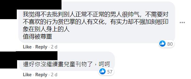 XplodeLIAO_徐有利贴文网民的留言3