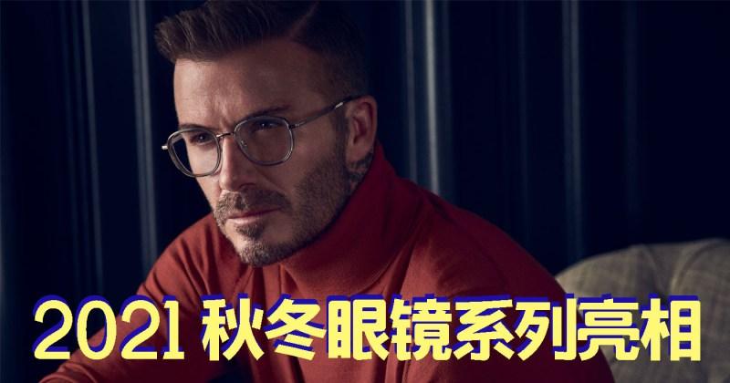Xplode LIAO_David Beckham