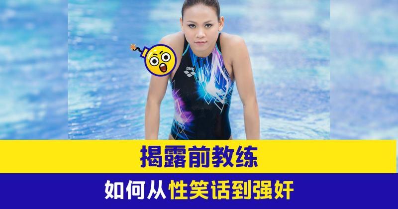 XplodeLIAO_pandelela_Rinong_Diver_跳水公主_rape_强奸